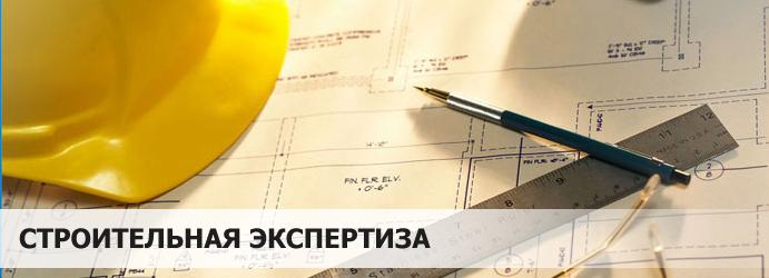 Цели и этапы проведения строительной экспертизы